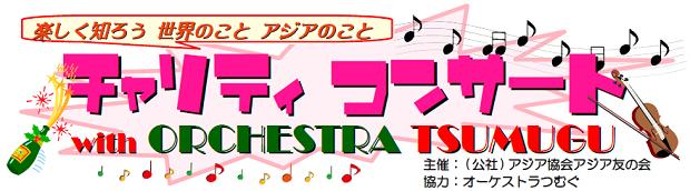チャリティコンサート2013タイトル