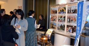 JAFS関東の展示ブース