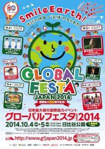 グローバルフェスタ2014ポスター
