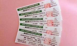 チャリティコンサート・チケット