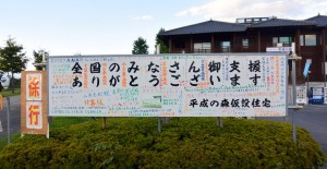 平成の森仮設住宅の皆さんのメッセージ