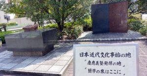 日本近代文化事始の地