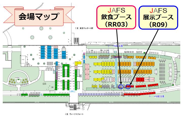 グローバルフェスタ2016 JAFSブース会場MAP