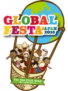 グローバルフェスタ2016ロゴ