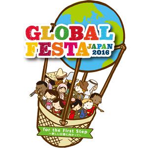 グローバルフェスタJAPAN