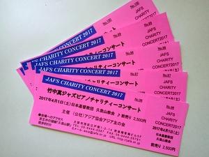 竹中真コンサートチケット