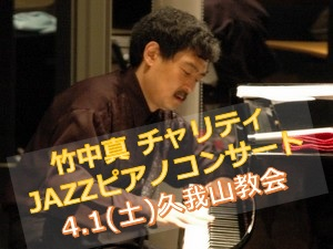 竹中真コンサート