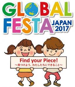 グローバルフェスタ2017 ロゴ