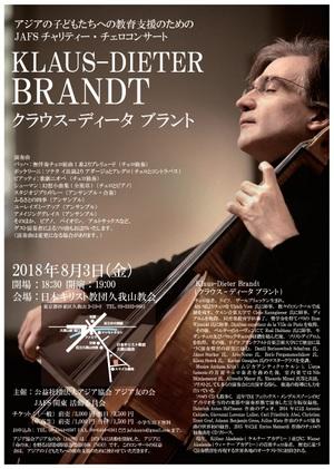 ブラント氏チャリティ・チェロコンサート・リーフレット