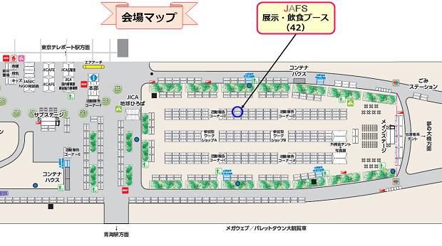 会場マップ(JAFSブース)