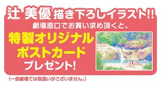 辻美優描き下ろしイラスト特製オリジナルポストカードプレゼント