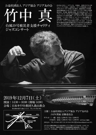 竹中真コンサート・リーフレット
