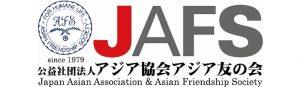 公益社団法人 アジア協会アジア友の会