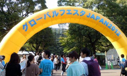 グローバルフェスタJAPAN2012