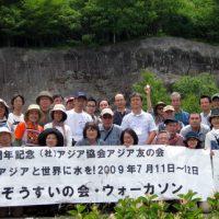 富士山ぞうすいの会・ウォーカソ(JAFS30周年)