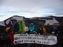 富士山頂での記念写真