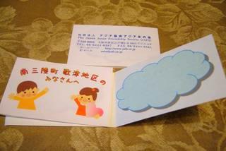被災地に贈るカード