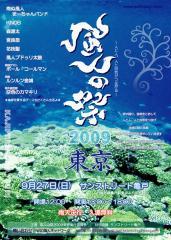 風人の祭2009 in 東京 パンフレット