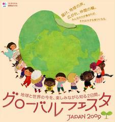グローバルフェスタ JAPAN 2009