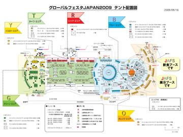 グローバルフェスタ JAPAN 2009 会場マップ