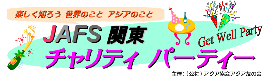 JAFS関東チャリティパーティ タイトル