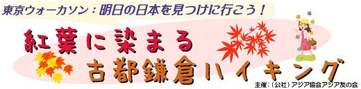 鎌倉ウォーカソンタイトル