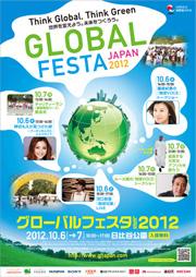グローバルフェスタ2012ポスター画像
