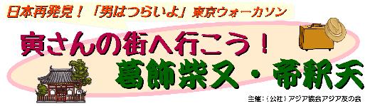 葛飾柴又ウォーカソンタイトル