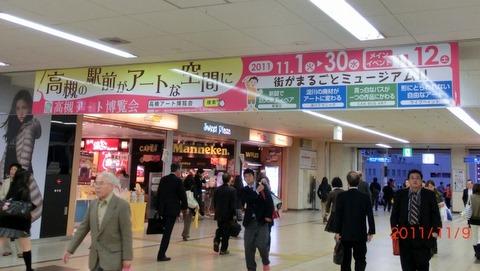 高槻アート博覧会 広告