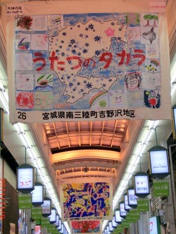 高槻アート博覧会 うたつのタカラ(3)
