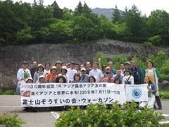 JAFS30周年記念 富士山ぞうすいの会・ウォーカソン