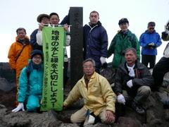 最高峰「剣が峰」に掲げるスローガン