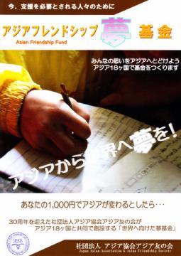 アジアフレンドシップ夢基金パンフレット