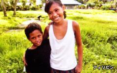 夢基金 フィリピン2