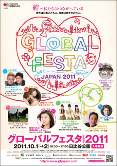 グローバルフェスタ2011 ポスター