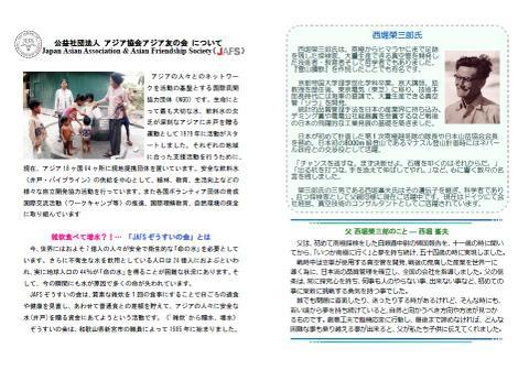 ぞうすいの会 西堀栄三郎プログラム