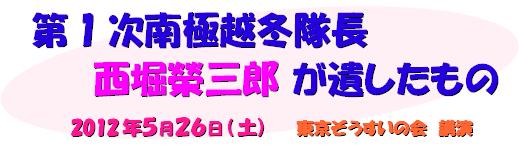 西堀栄三郎 講演タイトル
